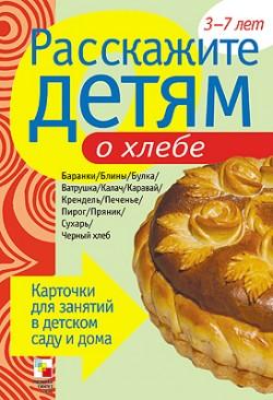 Расскажите детям о хлебе. Карточки для занятий в детском саду и дома. Емельянова Э. Л.