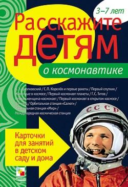 Расскажите детям о космонавтике Емельянова Э. Л.