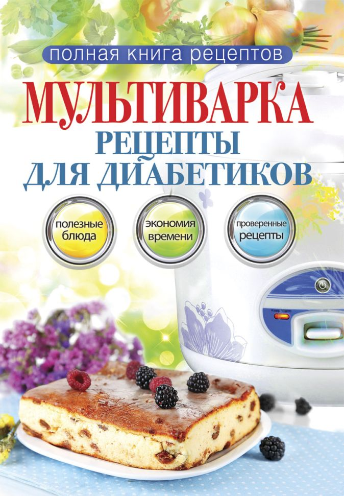 Репина О.В. - Мультиварка. Рецепты для диабетиков обложка книги