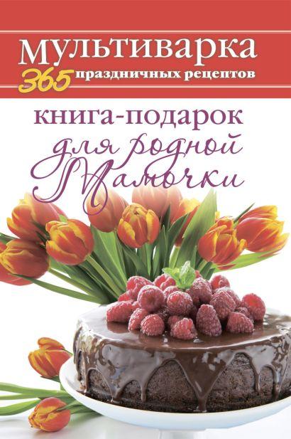 Книга-подарок для родной Мамочки - фото 1