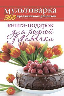 Книга-подарок для родной Мамочки