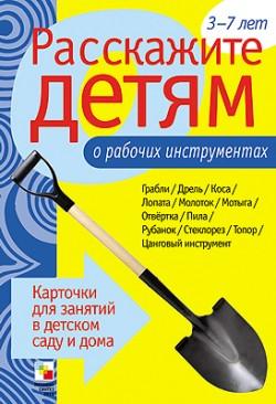 Расскажите детям о рабочих инструментах Емельянова Э. Л.