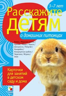 Расскажите детям о домашних питомцах Емельянова Э. Л.