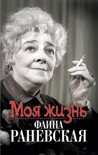 Орлова Е. - Моя жизнь.Фаина Раневская обложка книги