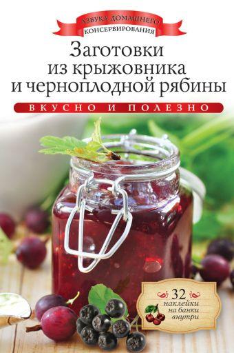 Заготовки из крыжовника и черноплодной рябины Любомирова К.