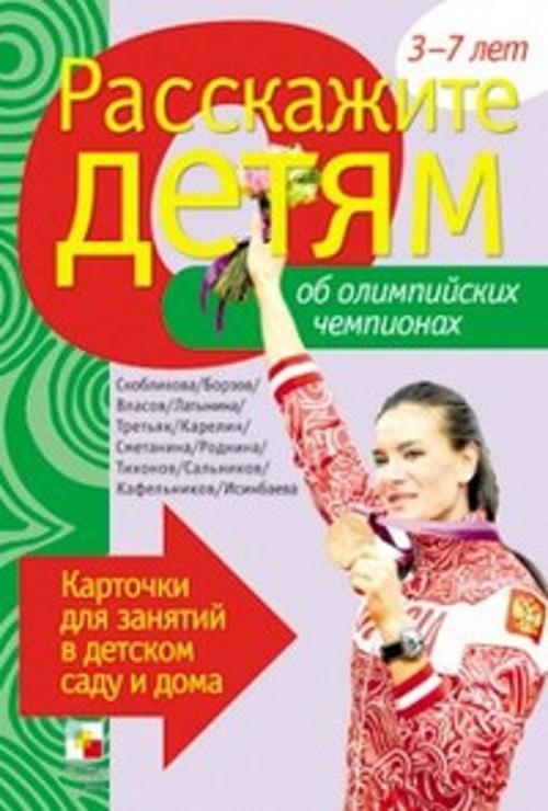 Расскажите детям об Олимпийских чемпионах Емельянова Э. Л.