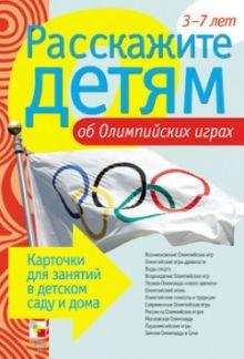 Расскажите детям об Олимпийских играх