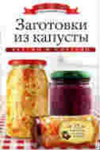 Заготовки изкапусты Любомирова К.