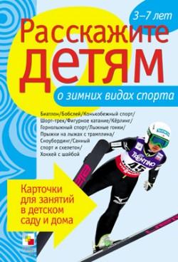 Расскажите детям о зимних видах спорта Емельянова Э. Л.