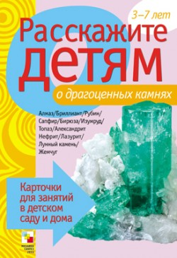 Расскажите детям о драгоценных камнях Емельянова Э. Л.