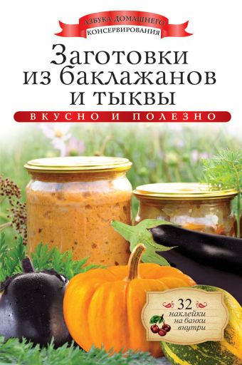 Заготовки из баклажанов и тыквы Любомирова К.