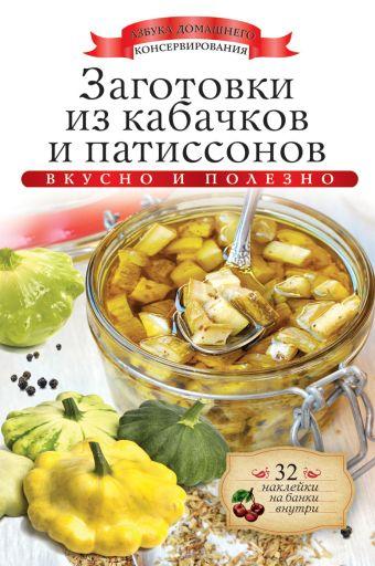 Заготовки из кабачков и патиссонов Любомирова К.