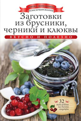 Заготовки из брусники, черники и клюквы Любомирова К.