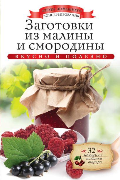 Заготовки из малины и смородины - фото 1