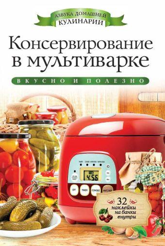 Консервирование в мультиварке Серикова Г.А.