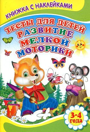 Тесты для детей. Развитие мелкой маторики Михайлов С.