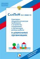 НПБ ДОУ СанПин 2.4.1.2660-10. Санитарно-эпидемиологические нормы для дошкольных учреждений