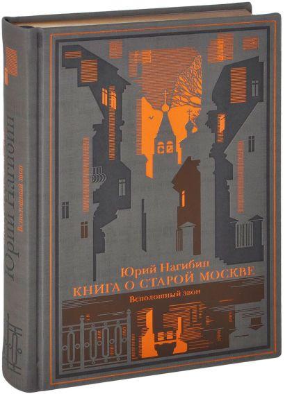 Книга о старой Москве. Всполошный звон - фото 1