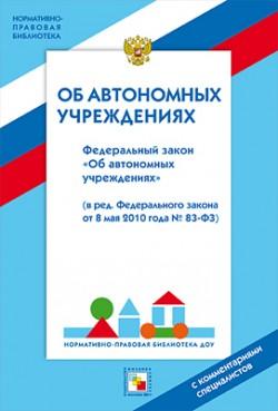НПБ ДОУ Федеральный закон об автономных учреждениях