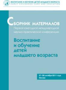 """Сборник материалов I-ой Международной конференции """"Воспитание и обучение детей младшего возраста"""""""