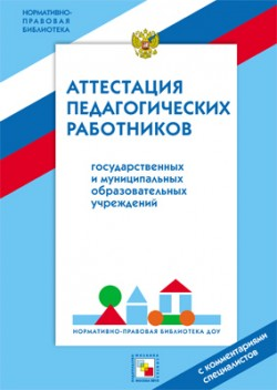 НПБ ДОУ Аттестация педагогических работников