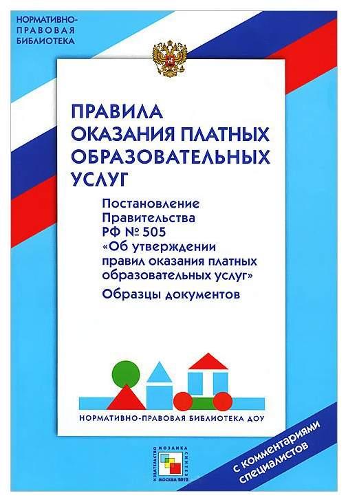 НПБ ДОУ Правила оказания платных образовательных услуг