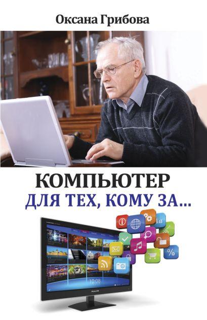 Компьютер для тех, кому за... - фото 1