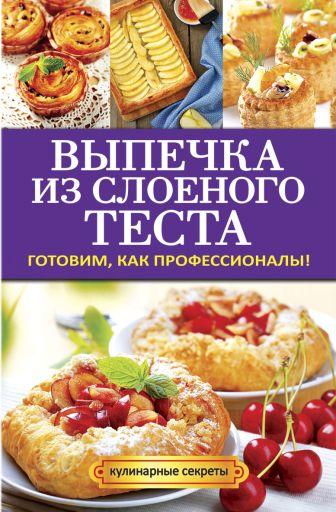 Кривцова А.В. - Выпечка из слоеного теста. обложка книги