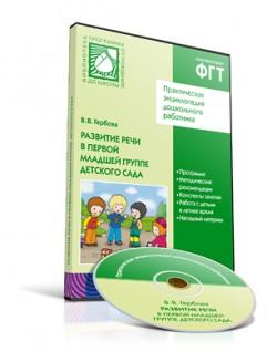 CD. Развитие речи в детском саду. (2-3 года) Гербова В. В.