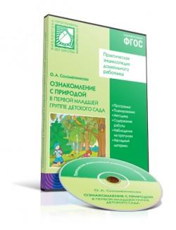 CD. Ознакомление с природой. (2-3 года) Соломенникова О. А.