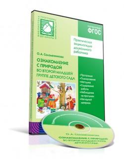 CD. Ознакомление с природой. (3-4 года). Соломенникова О. А.