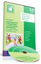 CD. ФГОС Ознакомление с предметным и социальным окружением. (5-6 лет). Старшая группа детского сада