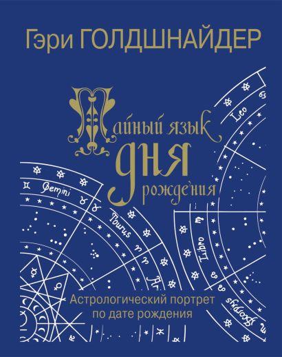 Тайный язык дня рождения: Астрологический портрет по дате рождения - фото 1