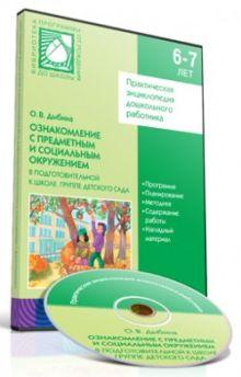 CD. Ознакомление с предметным и социальным окружением.(6-7 лет). Подготовительная к школе группа