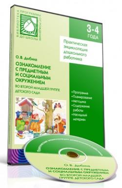 CD. Ознакомление с предметным и социальным окружением. (3-4 года). Дыбина О. В.