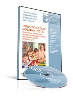 CD.Сборник «Педагогическая мозаика — 2013». Творческая мастерская специалиста ДОО автор-сост. Шишкина В.
