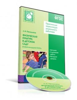 CD. ФГОС Физическая культура в детском саду. (3-4 года). Вторая младшая группа. Пензулаева Л. И.