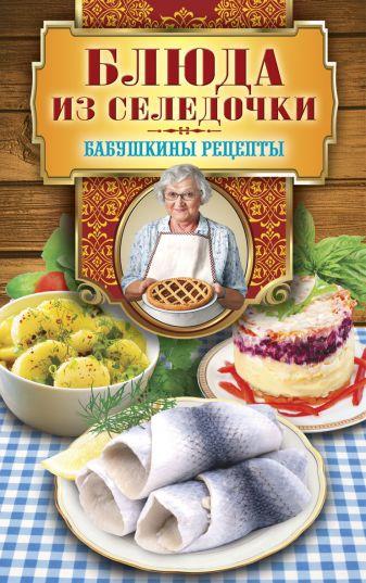 Треер Г.М. - Блюда из селёдочки обложка книги