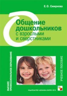 ВПО Общение дошкольников с взрослыми и сверстниками