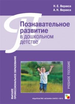 ВПО Познавательное развитие в дошкольном детстве Веракса Н. Е., Веракса А. Н.