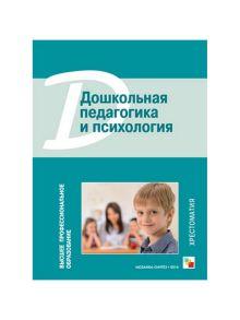 ВПО Дошкольная педагогика и психология. Хрестоматия