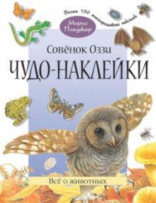Чудо-наклейки. Совенок Оззи. Все о животных.. (книжка с наклейками, 96 стр., более 150 многоразовых наклеек).