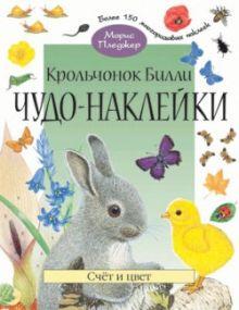 Чудо-наклейки. Крольчонок Билли. Счет и цвет. (книжка с наклейками, 96 стр., более 150 многоразовых наклеек).