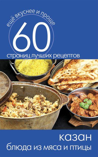 Казан. Блюда из мяса и птицы - фото 1