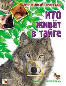 Мир живой природы. Кто живет в тайге. Книга с наклейками