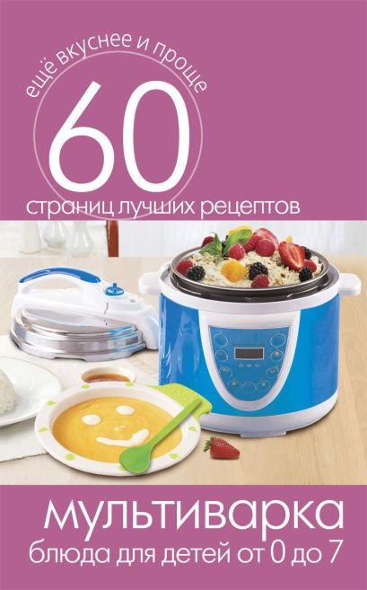 Мультиварка. Блюда для детей от 0 до 7 лет - фото 1