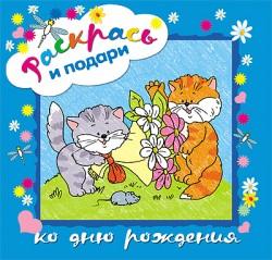 Раскрась и подари. Ко дню рождения А. Василевская