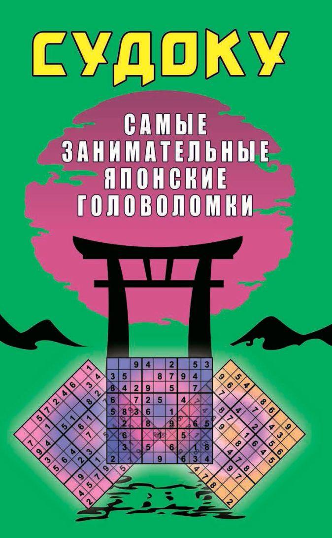 Николаева Ю.Н. - Судоку. Самые занимательные японские головоломки обложка книги