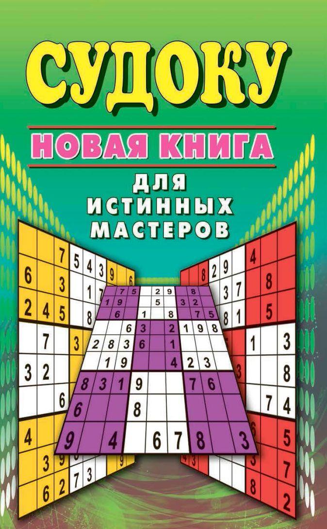 Судоку. Новая книга для истинных мастеров Николаева Ю.Н.