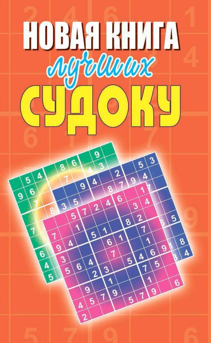 Новая книга лучших судоку Николаева Ю.Н.